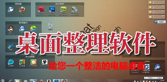 电脑桌面整理软件合集