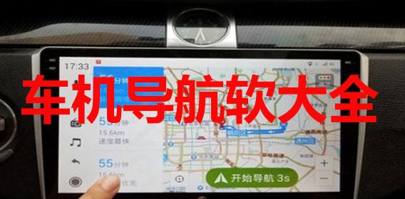 车机导航软件大全